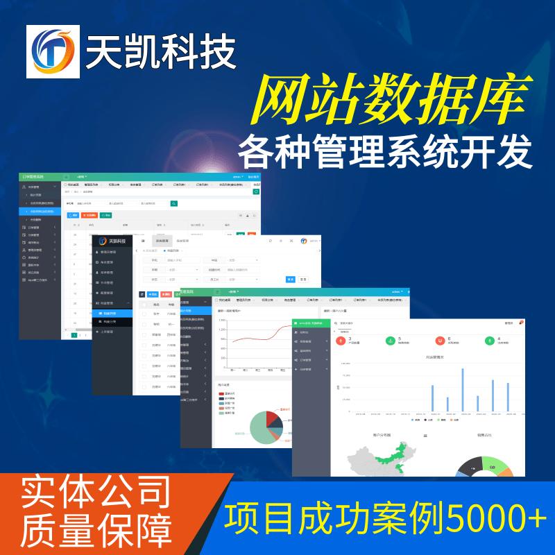 广州天凯科技提供thinkPHP/django网站程序数据库开发服务
