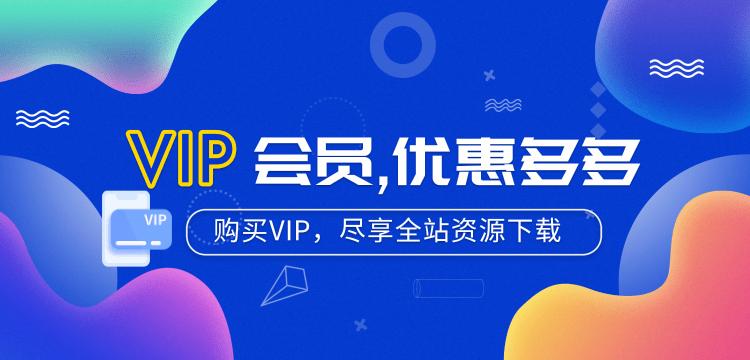 VIP会员推出啦!全站资源免费下,优惠多多,快来体验!